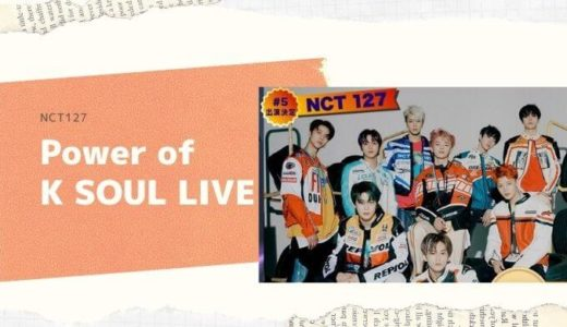 nct127 『Power of K SOUL LIVE』に出演決定!韓国から生中継!11月23日(月)午後18時〜