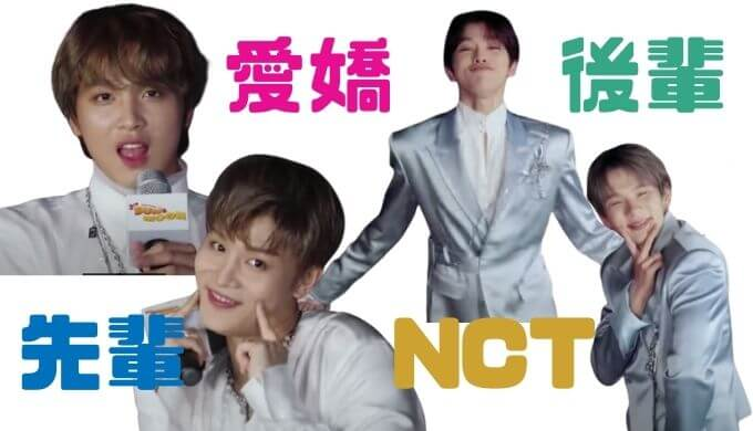 nct2020