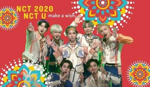 NCT U『Make a Wish』Mカで二度目の1位を獲得!『From Home』カムバックステージ♬【動画】