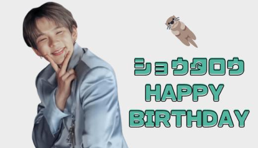 NCT 今日は国民の初孫の誕生日やで!(慈しみ)ショウタロウお誕生日おめでとう!
