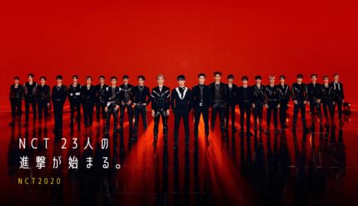 NCT 12月4日23人のメンバーがすべて参加したシングル「RESONANCE」を発売