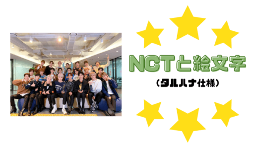 NCT タルハナ的メンバー別絵文字表現【まとめ】
