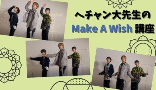 NCT ヘチャンがMake A Wishをユウタとテンに伝授♡(もはやMAWに参加してたレベル)