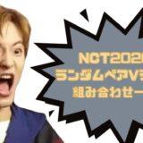 nct2020 nctu