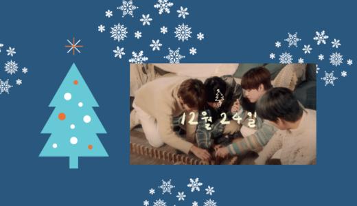 NCT クリスマスイブの贈りもの♡ドヨン、ジョンウ、ロンジュン、チョンロが『12월 24일 (d.ear)』カバー動画を公開!