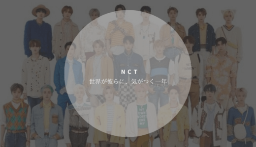 NCT 2020年発売アルバム総販売量511万7千枚突破 。『世界が彼らに気づいた2020年』