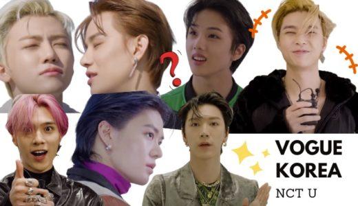 『NCT U × VOGUE KOREA』グラビア撮影現場公開♬【動画】