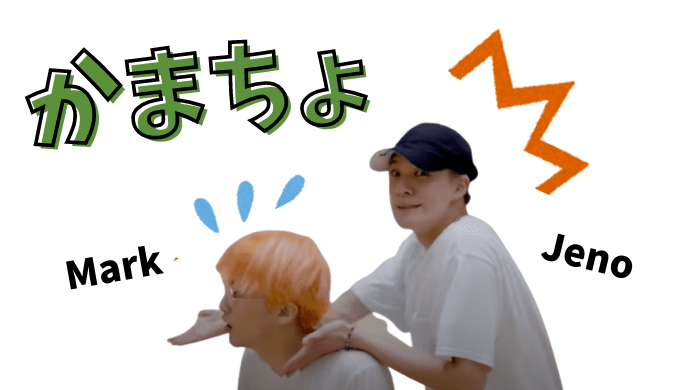 nct2020 nctdream マーク ジェノ