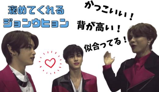 NCT ソンチャンとジェミンをめっちゃ褒めるジョンウヒョン!!