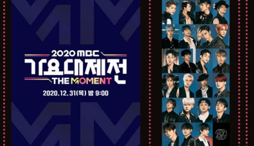 NCTが『2020 MBC歌謡大祭典』に出演♬12月31日21時〜