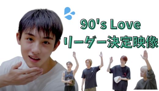 NCT U『90's Love』組のリーダーはこうして決まったw w w