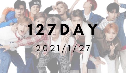 来たる1月27日(水)午後17時〜『127DAY』Vライブ配信決定!質問も受付中!