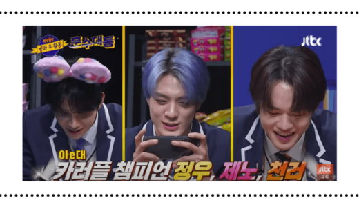 NCT ジョンウ、ジェノ、チョンロが出演する『知ってるお兄さん放課後活動』告知動画公開♬放送は1月16日夜23時〜
