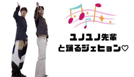 nct127 ジェヒョン×TVXQ ユノ先輩♡『Eeny Meeny』チャレンジに挑戦♬