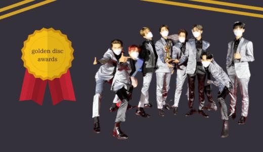 NCT、NCT127『Golden Disc Awards 音盤本賞 』『コスモポリタンアーティスト賞』を受賞!【動画】