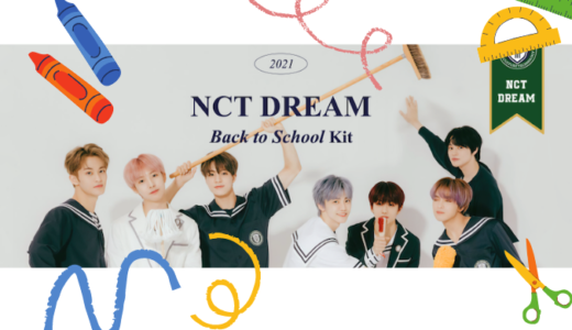 『2021 NCT DREAM Back to School Kit』詳細公開♡