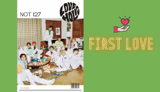 nct127 日本の2ndミニアルバム『LOVE HOLIC』から先行配信が決定「First Love」1月27日〜