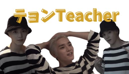 NCT テョンTeacherのレコーディング風景withマーク&ソンチャン!テヨンは本当にスゴイ人です。