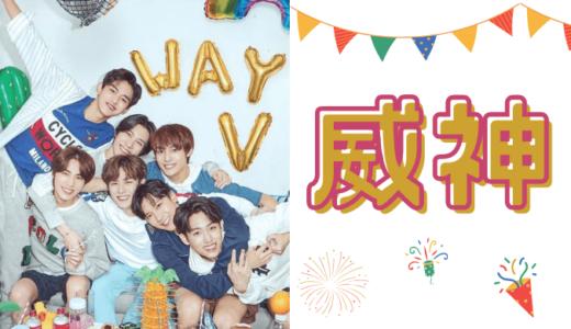 WayV 2nd Anniversary!今日は威神、二歳のお誕生日!おめでとう♡