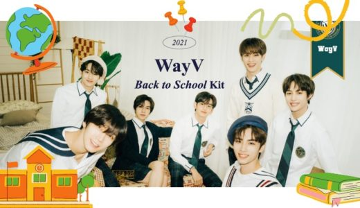 『2021 WayV Back to School Kit』詳細公開!