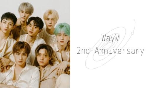 WayV 2周年記念グッズがどれも素敵ラインナップ♡