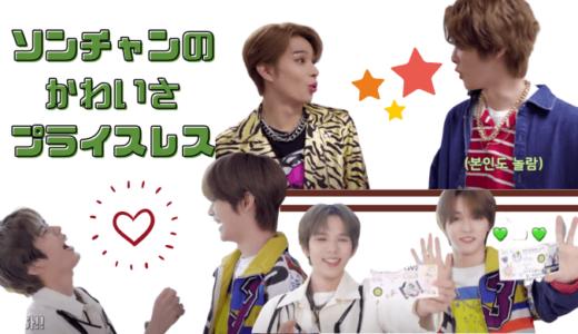 NCT ショウタロウのことを大好きなソンチャン♡日本語できる風で歌うのもかわいいwww