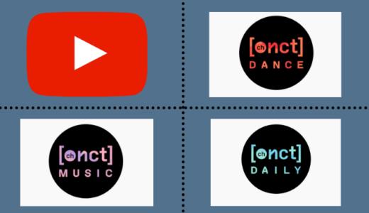 NCTの公式YouTubeチャンネル『NCT DANCE』『NCT DAILY』『NCT MUSIC』がアップロード終了へ。今後予定されている動画情報も!