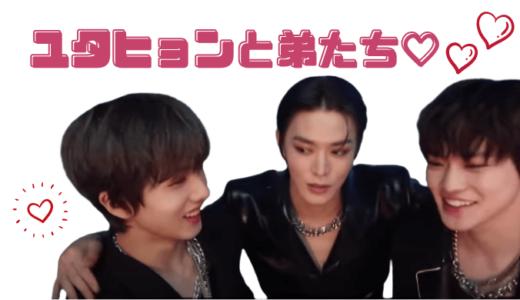 NCT ユタヒョンと弟たち♡『Work Itが好き?FromHomeが好き?』