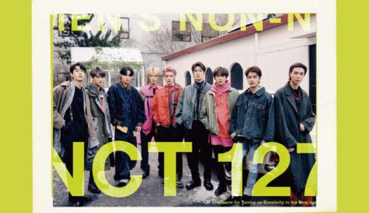 NCT127 メンズノンノ4月号特別版(増刊)&別冊付録の表紙を同時公開!3月9日発売〜