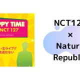 nct127 ネイリパ