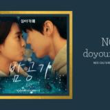 nct127 ドヨン OST