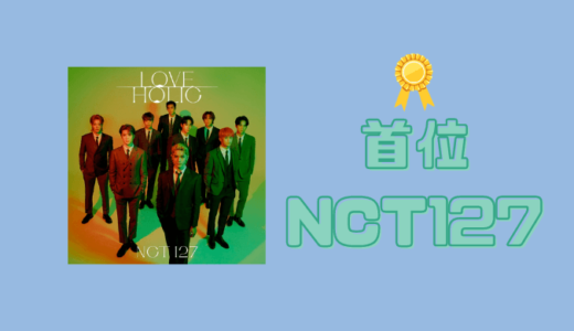 NCT127「LOVEHOLIC」が177,825枚で首位!ビルボードジャパン週間アルバムセールス