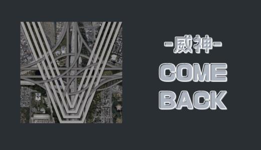 WayV【威神V】 3月10日にカムバック確定!「Kick Back」発売!