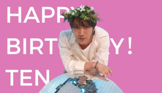 NCT テンちゃんお誕生日おめでとう♬君は世界が守るべき、大切な宝!!