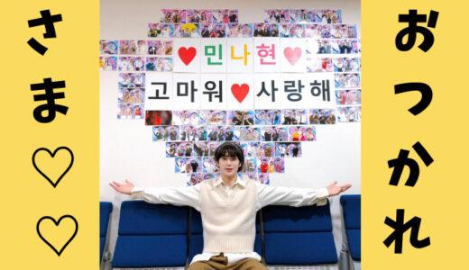 NCT ジェヒョンが人気歌謡を卒業!本当にお疲れ様!みんなに愛されたミンナヒョン♡