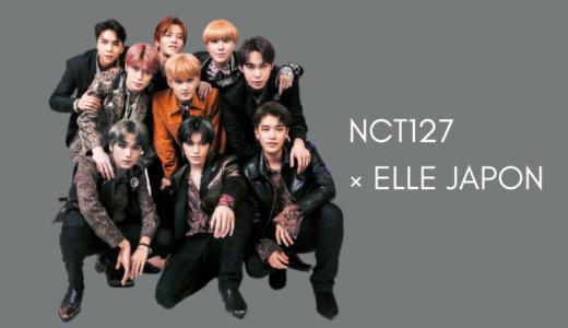 『NCT127×ELLE Japan』メンバー達の長所&短所、一番情熱的なメンバーは?愛したい派?愛されたい派?など【ネタバレあり】