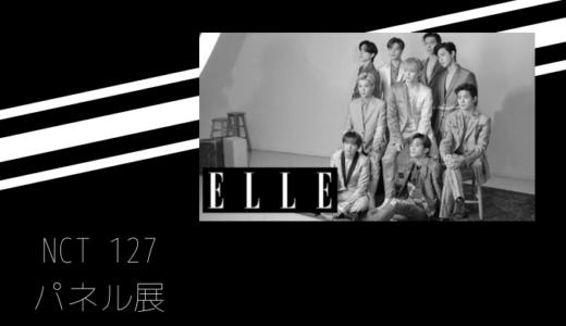 NCT127のパネル展がタワーレコード渋谷店で開催決定!3月30日(火)~4月5日(月)