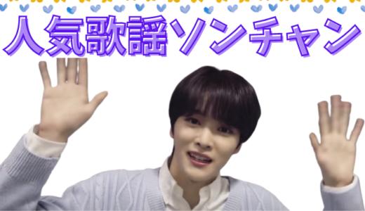 NCT ソンチャン人気歌謡で初司会のビハインド♬「早く着いて全部終わらせて…帰りたいです」←帰りたいwww