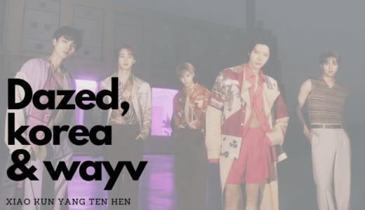 『WayV×Dazed korea』メンバー達の先行カットが公開