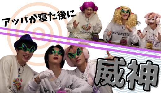 WayV シャオジュン、テン、ヤンヤンで『アッパが寝た後に』出演♬シャオテン喧嘩すなw w w w w