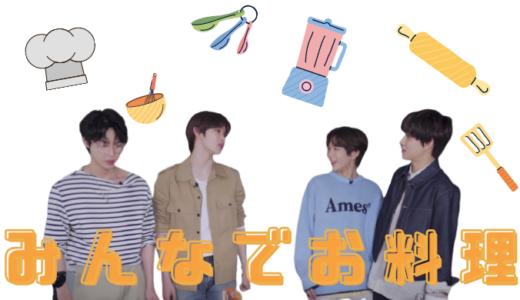 NCT ドヨン、ソンチャン、ジョンウ、ショウタロウのお料理動画♬みんなで室内ピクニック!