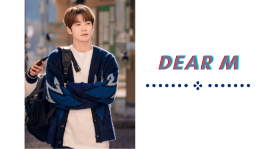 放送無期限延期中のNCT127 ジェヒョン出演ドラマ『Dear.M』編成についてKBS側がコメント