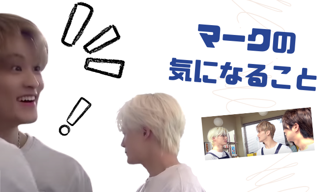 nct127 マーク ジェノ nctdream