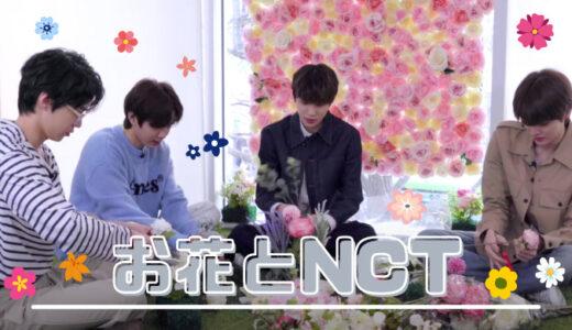 NCT ドヨン、ショウタロウ、ジョンウ、ソンチャン、4人で生け花♡映えスポットを作りこむ