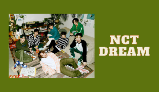 nctdream 5月10日(月)初の正規第1集アルバム発売記念のVライブ生放送が決定!17時〜