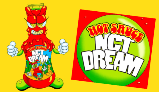 NCTDREAM『맛 (Hot Sauce)』タイムテーブルが公開♬