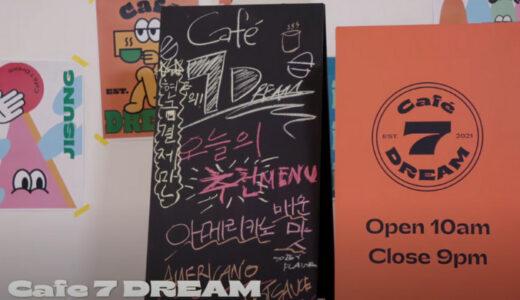 nctdream 『7DREAM Cafe』がどう考えても毎日通いたいカフェである