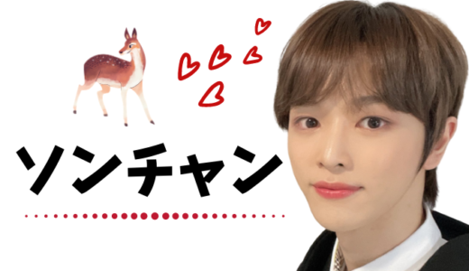 NCT ソンチャンMCの人気歌謡♬今日は制服スタイル♡MC니니니