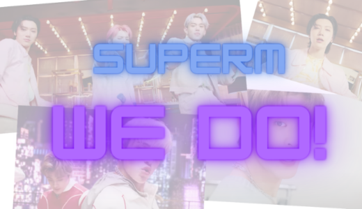 SuperM 『We DO』ミュージックビデオフルが公開♬なんだこのダサかわいい感じwww