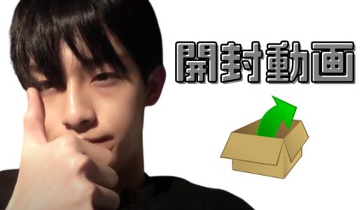 ウィンウィン隔離生活中のお買い物【開封動画】